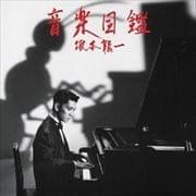 音楽図鑑-2015 Edition- [SHM-CD] (2枚組 ディスク1)