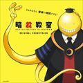 アニメ 暗殺教室 オリジナルサウンドトラック