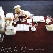 【CDシングル】ANATA TO
