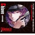 カレと48時間逃亡するCD クリミナーレ! Vol.4 キアーヴェ (2枚組 ディスク1)