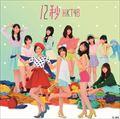 【CDシングル】12秒<Type-B>