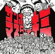 サンボマスターとキミ (2枚組 ディスク2) 特典CD「キックの鬼」