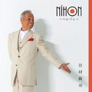 NIHON〜ハレバレ〜