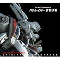 THE NEXT GENERATION パトレイバー首都決戦 オリジナル・サウンドトラック [Blu-spec CD]