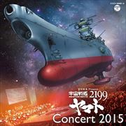 宮川彬良 Presents 宇宙戦艦ヤマト2199 Concert 2015 (2枚組 ディスク1)