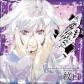 黒蝶のサイケデリカ キャラクターCD Vol.5 紋白