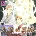 ドラマCD 鏡花あやかし秘帖 vol.1 人魚の真珠