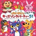 \わいわい/キッズソングパーティー51 みんなのリズム、レット・イット・ゴー〜ありのままで〜 (2枚組 ディスク2)