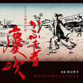 NHK木曜時代劇「かぶき者 慶次」オリジナルサウンドトラック