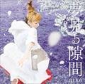 【CDシングル】夢見る隙間
