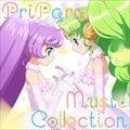 プリパラ ミュージックコレクション (2枚組 ディスク1)