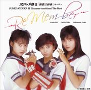 スケバン刑事III「風間三姉妹」ザ・ベスト -Re Member-