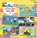 NHK「みんなのうた」〜しあわせ心♪のうた〜 BEST40 (2枚組 ディスク1)