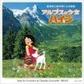 管弦楽と室内楽による組曲 アルプスの少女ハイジ〜テレビアニメーション「アルプスの少女ハイジ」の音楽による〜
