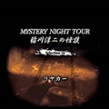 稲川淳二の怪談 MYSTERY NIGHT TOUR Selection16「リヤカー」