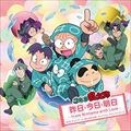 NHKアニメ「忍たま乱太郎」オリジナル・サウンドトラック 昨日・今日・明日〜from Nintama with Love〜