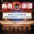 熱帯JAZZ楽団 XVII〜THE BEST FROM MOVIES〜