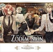 Starry☆Sky Film Festival ZODIAC SIGN Vol.02 〜THE PRESENCE OF FELLOW〜 (2枚組 ディスク2) -CONSTELLATIONS MEMORY