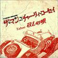 Taboo〜殺しの唄