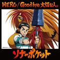 【CDシングル】HERO/Good Bye 大切な人。〜うしおととら盤〜(A)