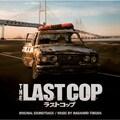 日テレ×hulu 共同制作ドラマ 「ラストコップ」 オリジナル・サウンドトラック