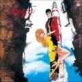 ルパン三世 オリジナル・サウンドトラック3 [Blu-spec CD2]