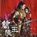 蘭陵王 オリジナル・サウンドトラック