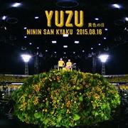 二人参客 2015.8.16〜黄色の日〜