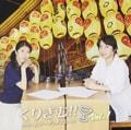 ラジオCD「くりぎむ!!〜クリームソーダとギムレット〜」Vol.1 (2枚組 ディスク1)