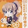 ラジオCD「TVアニメClassroom☆CrisisWEBラジオ 株式会社小澤亜李」Vol.1 (2枚組 ディスク1)