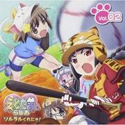 ラジオCD「えとたまらじお〜ソルラルくれにゃ!〜」Vol.2 (2枚組 ディスク1)