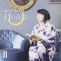 大原さやか朗読ラジオ 月の音色〜radio for your pleasure tomorrow〜 Vol.2 (2枚組 ディスク1)