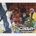 ニンジャスレイヤー フロムラジオステイシヨン Vol.1 (2枚組 ディスク2)
