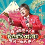 綾小路きみまろ あれから40年!爆笑!!傑作選!!!〜永久保存盤〜