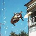 【CDシングル】リバーシブルー