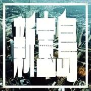【CDシングル】新宝島