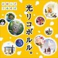 NHK「にほんごであそぼ」光リコボルル。