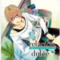 relacion dulce vol.2 お酒のチカラではじまる新しい関係
