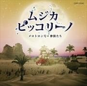 NHK「ムジカ・ピッコリーノ」