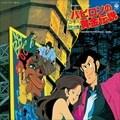 ルパン三世 バビロンの黄金伝説 音楽集 [Blu-spec CD2]