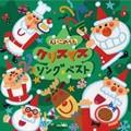 えいごのうた  クリスマスソング・ベスト