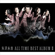 ALL TIME BEST ALBUM II (3枚組 ディスク1)