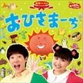 NHK「おかあさんといっしょ」最新ベスト おひさまーち
