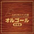 スタジオジブリの歌オルゴール 増補盤 (2枚組 ディスク1)