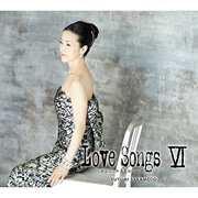 LOVE SONGS VI 〜あなたしか見えない〜