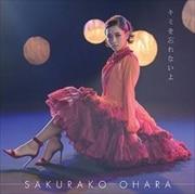 【CDシングル】 キミを忘れないよ