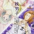 TVアニメ 枕男子 オーディオドラマCD 枕男子 リア充男子と天文男子
