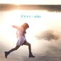 【CDシングル】プラマイ
