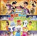 NHK「おかあさんといっしょ」スペシャルステージ みんないっしょに!歌って遊んで 夢の大ぼうけん!