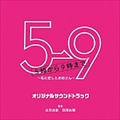 フジテレビ系ドラマ「5→9〜私に恋したお坊さん〜」オリジナルサウンドトラック